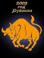 Гороскоп знаков зодиака. Год буйвола