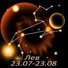 Гороскоп знака зодиака Лев
