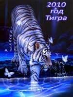 Гороскоп знаков зодиака. Год тигра
