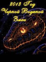 Гороскоп знаков зодиака. Год Черной Водяной Змеи