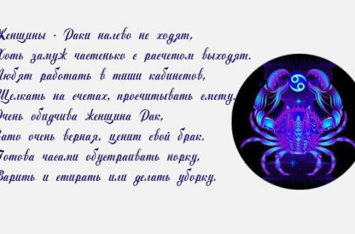 Женщина Рак. Характер, любовь, увлечения Женщины Знака Зодиака Рак